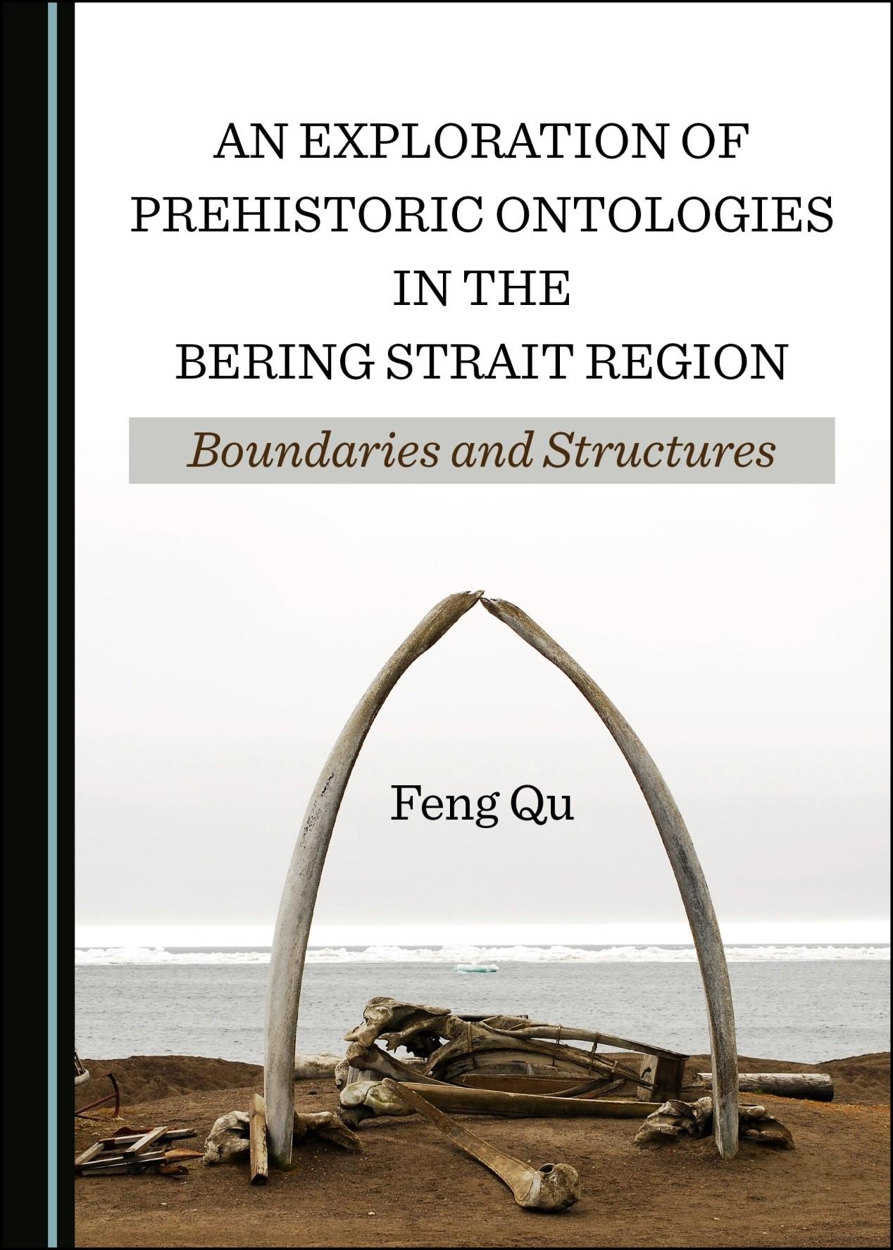 《白令海峡地区史前本体论研究》,曲枫著,剑桥学者出版社,2021年版,254页