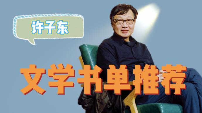 许子东视频专栏:假期快到了,给年轻朋友推荐5本文学好书