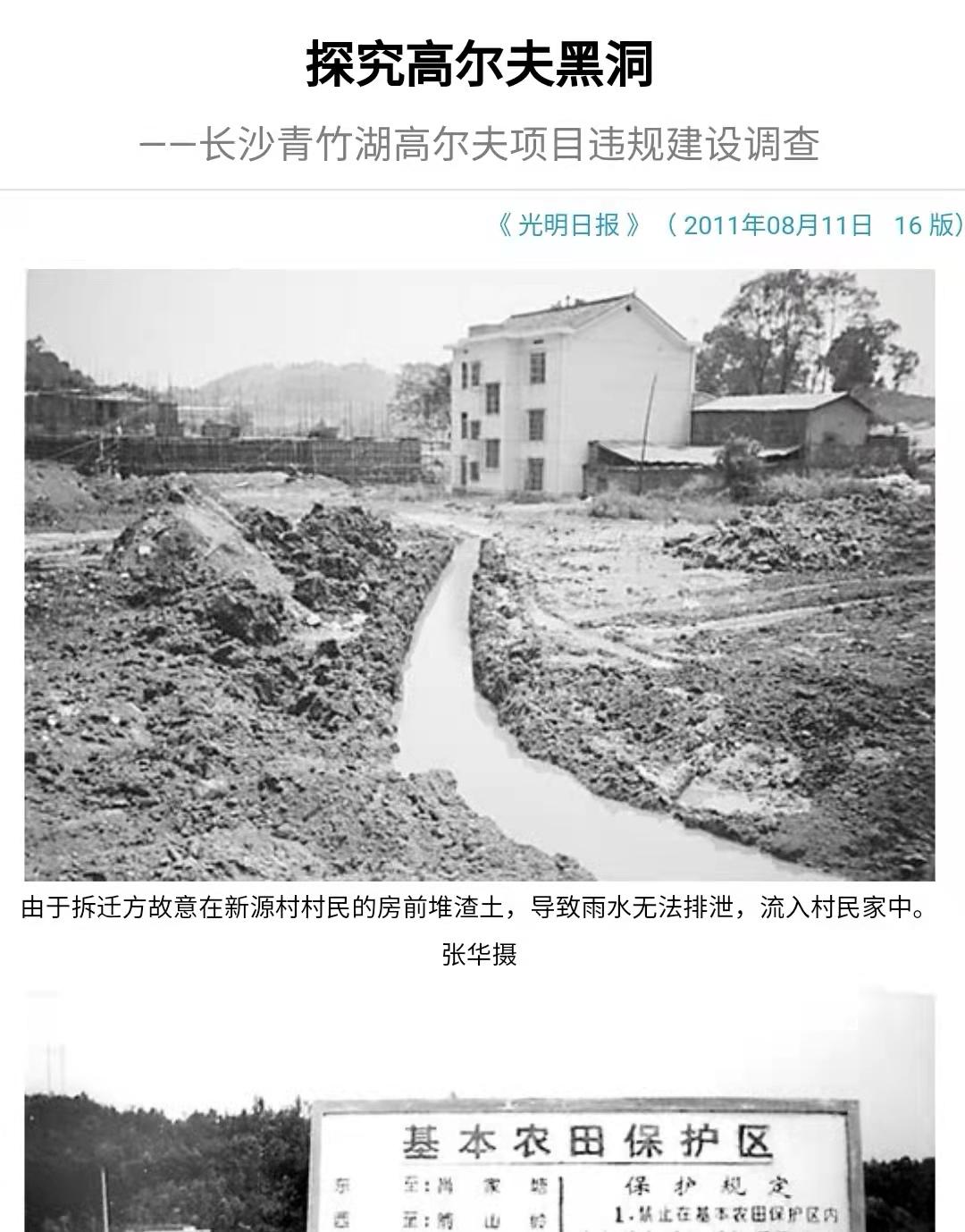 光明日报曾报道张华所在村庄拆迁问题,图为张华被强拆的三层楼房。 来源:光明日报电子版。