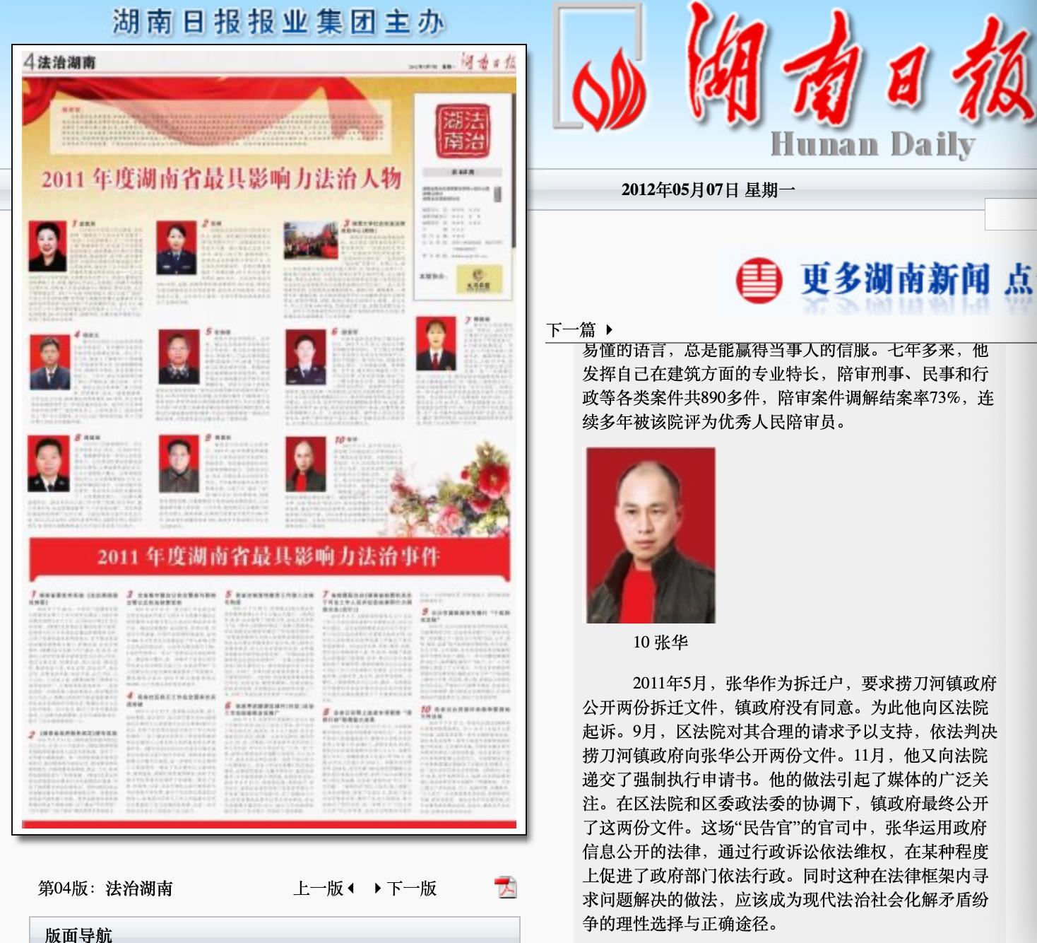 张华当选2010年度湖南法治人物。来源:湖南日报电子版