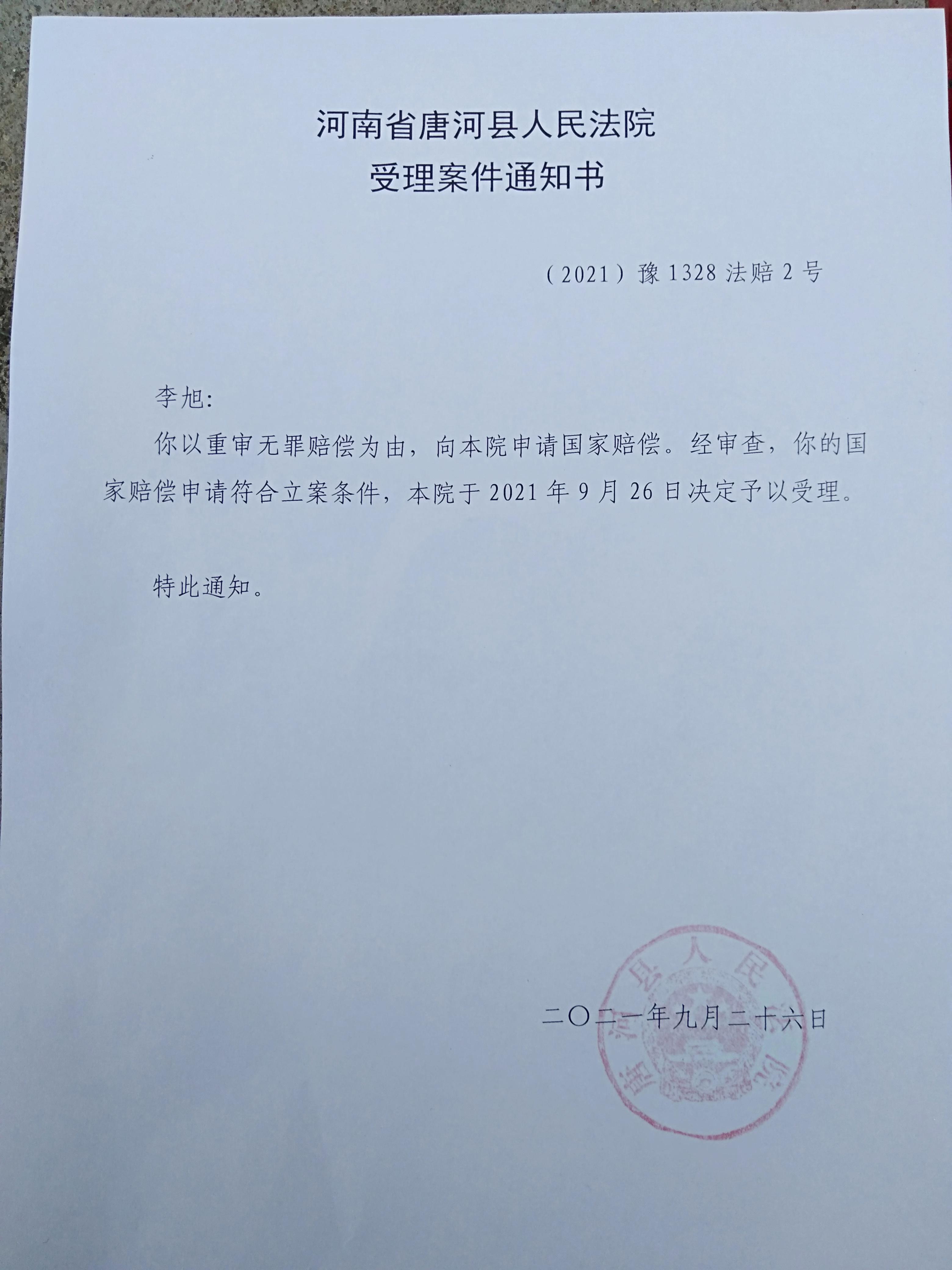 唐河县法院作出的国家赔偿受理通知书 本文图片均由受访者提供