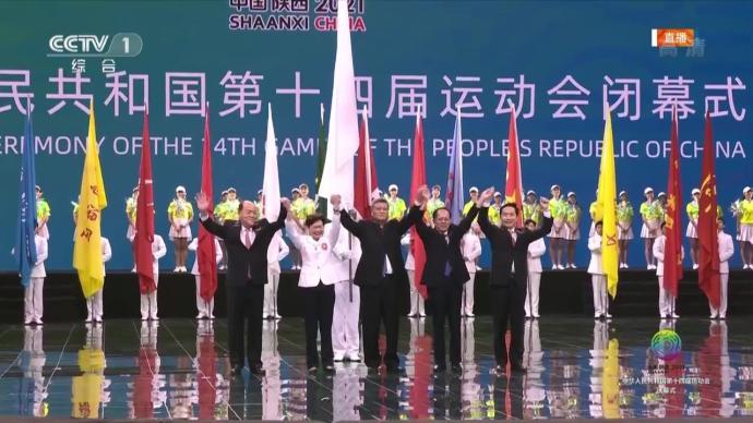 直播录像丨第十四届全运会闭幕,林郑月娥和粤澳官员参加会旗交接