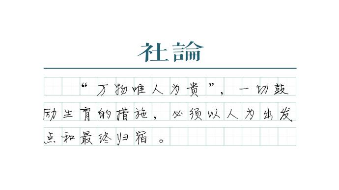 """【社论】安徽出生人口""""断崖式下降"""":直面严峻人口形势"""