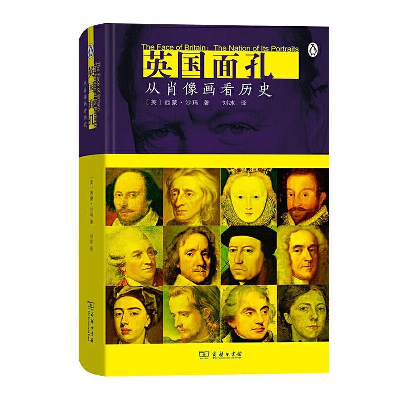 《英国面孔:从肖像画看历史》, [英]西蒙·沙玛著,刘冰译,商务印书馆,2021年6月,540页,168.00元