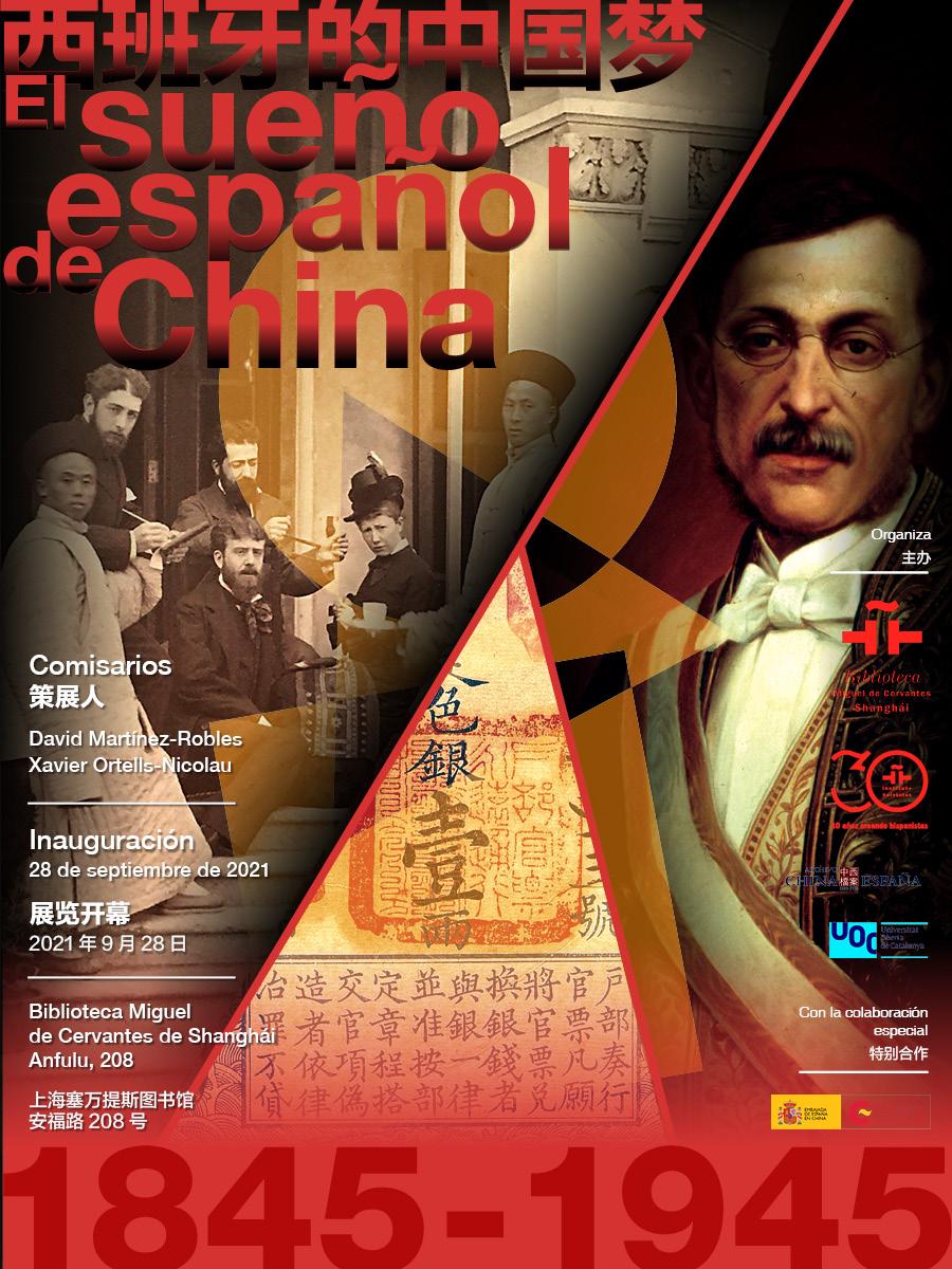 《西班牙的中国梦,1845-1945》展览海报