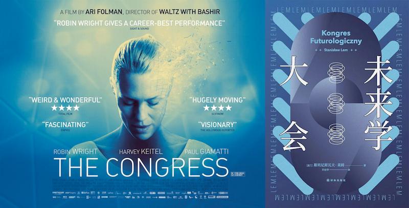 2013年的电影《未来学大会》改编自莱姆的同名小说,真人与动画交织。
