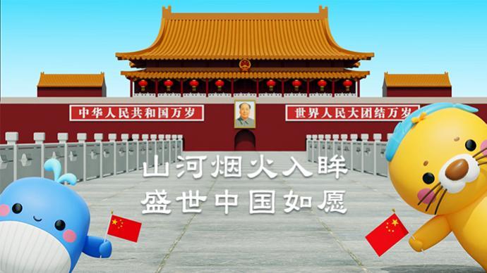 山河烟火入眸,盛世中国如愿