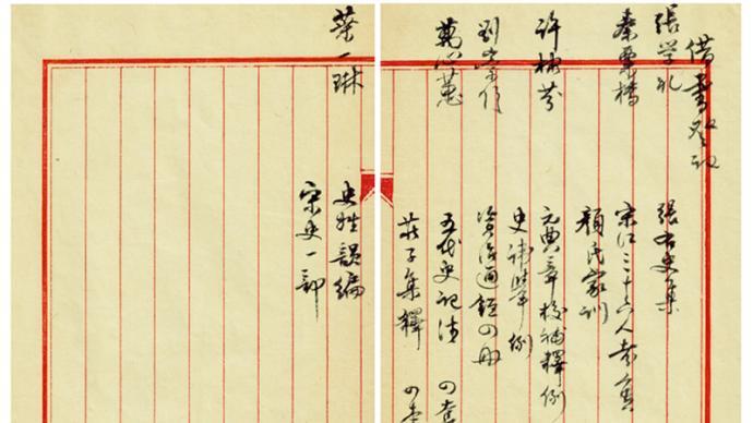 整理手记︱柴德赓先生的《潜知斋读书记》写于何时?