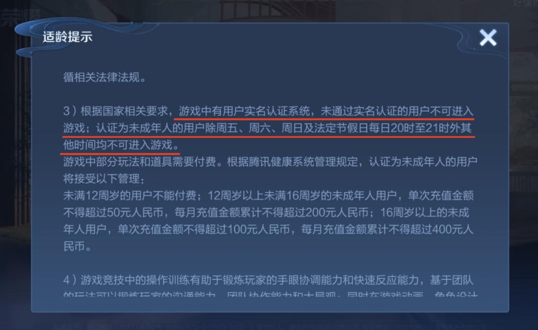"""""""王者荣耀""""APP适龄提醒"""