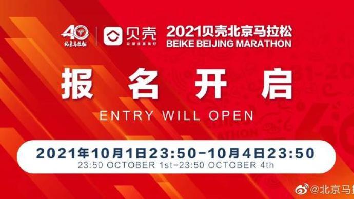 北京马拉松10月31日鸣枪,3万名选手限北京市常住人口