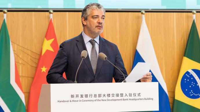 新开发银行行长:累计批准成员国约300亿美元的80个项目