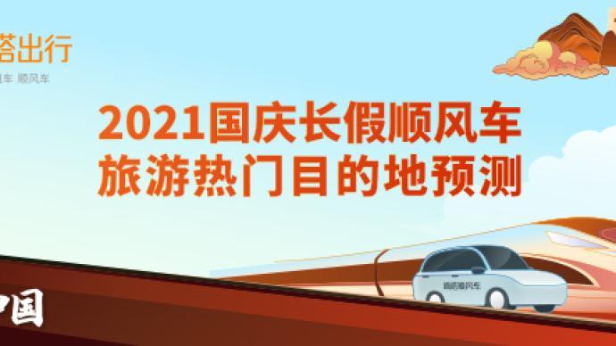 国庆长假搭顺风车去哪玩?嘀嗒出行发布《2021国庆顺风车旅游热门目的地预测报告》