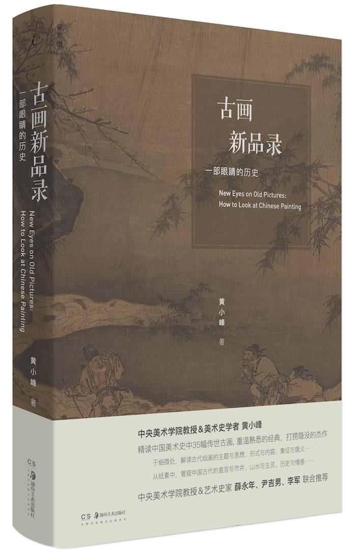 《古画新品录》,黄小峰著,理想国·湖南美术出版社2021年7月版,454页,128.00元
