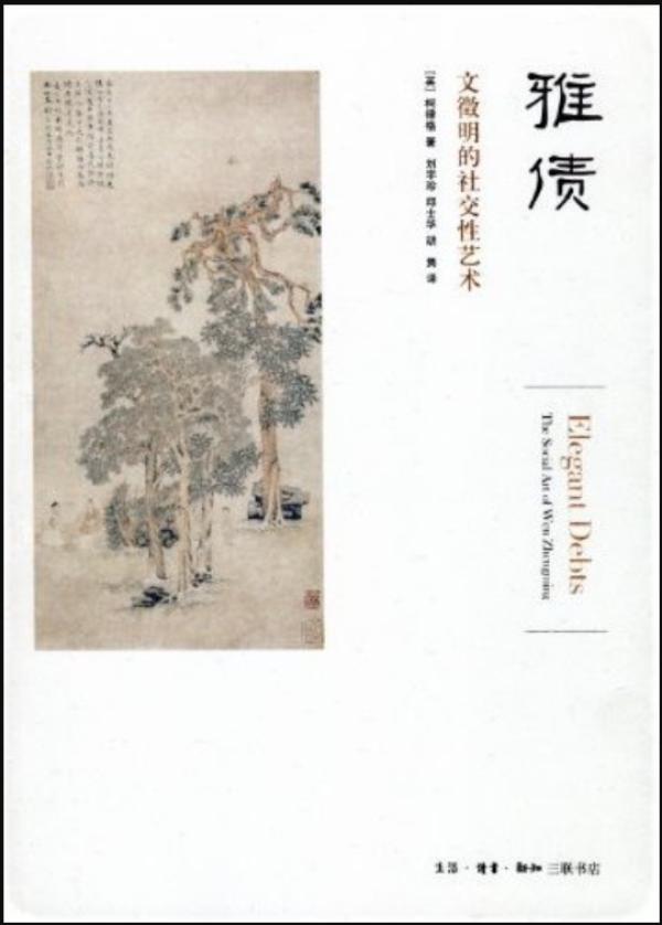 《雅债》,三联书店2012年4月版