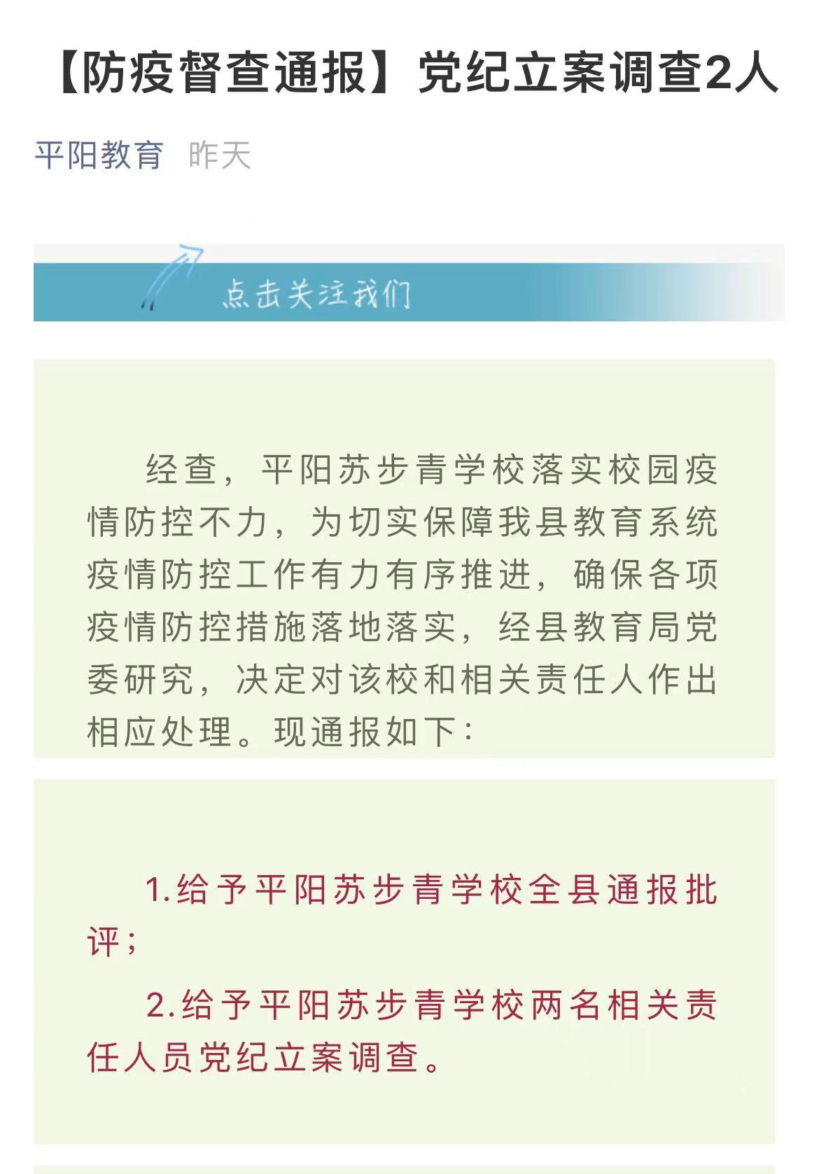 浙江温州一学校疫情防控不力被通报:2人被党纪立案调查