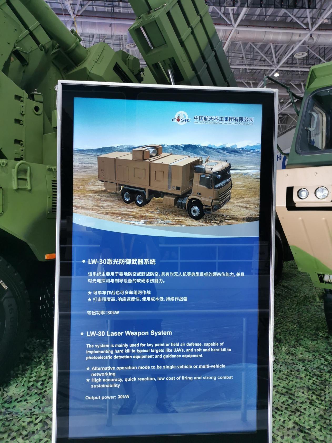 LW-30激光武器可以用于对付无人机等目标。