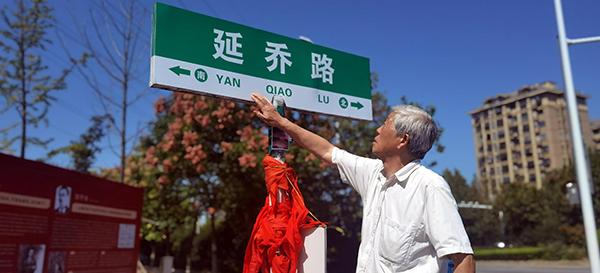 张维端在延乔路路牌前驻足