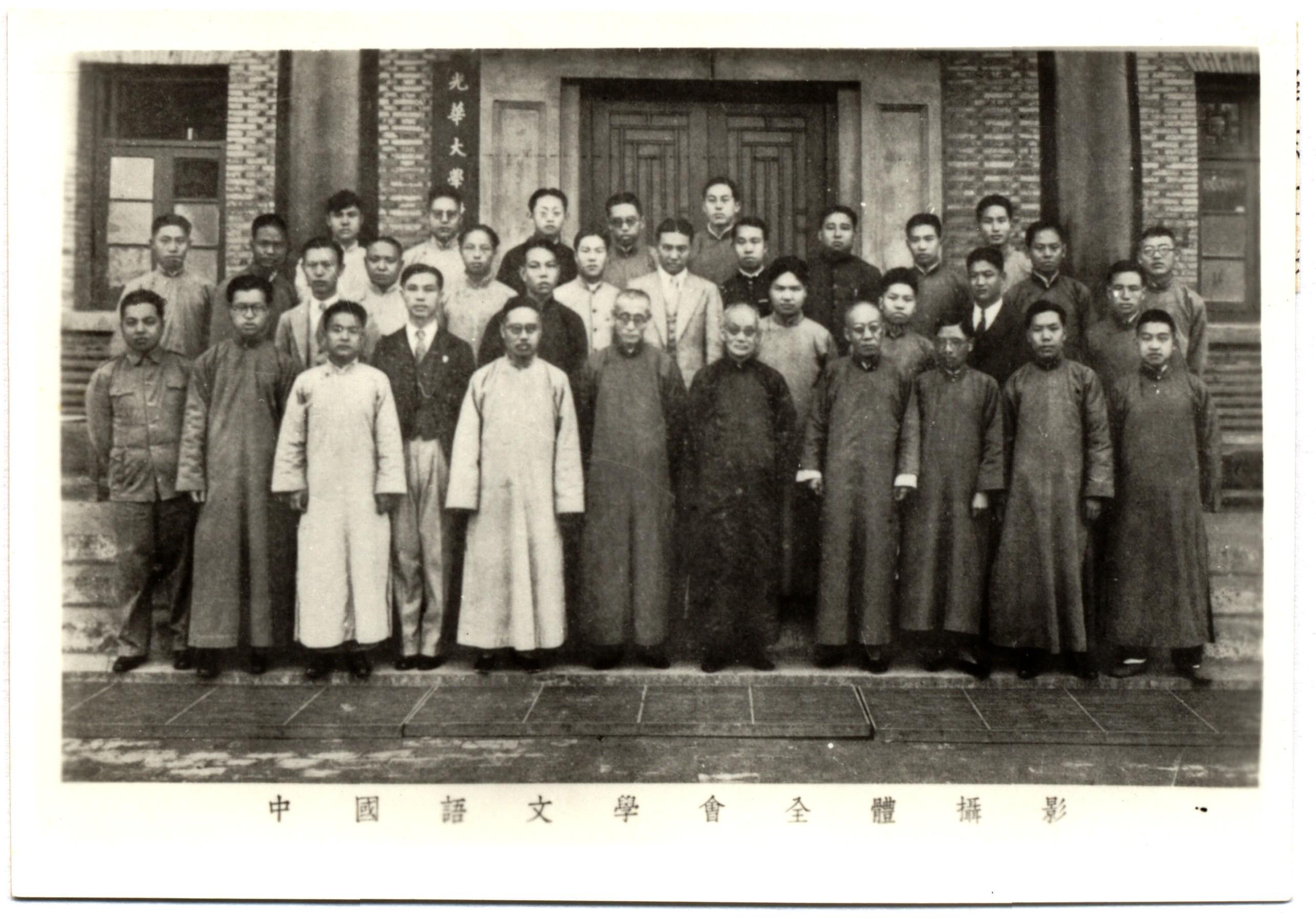 1935年,光华大学学术课外学术研究组织中国语文学会全体师生在上海大西路光华大学校内合影。前排右四:吕思勉;右五:张寿镛;右六:蒋维乔;右七:钱基博