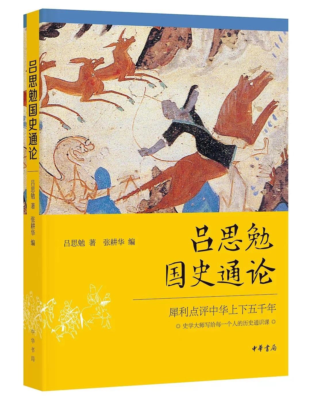 《吕思勉国史通论》,吕思勉著,张耕华编,中华书局,2021年7月版,32.00元