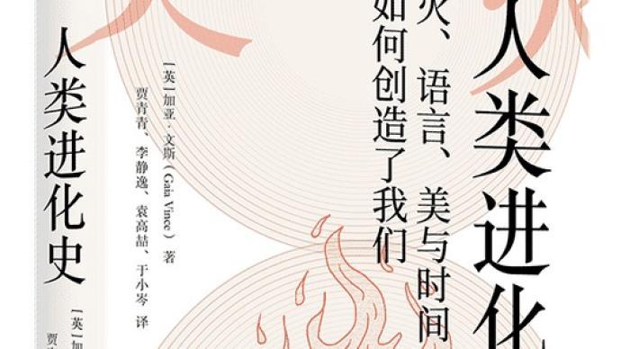 李公明|一周书记:在协同进化中……讲述人类的故事