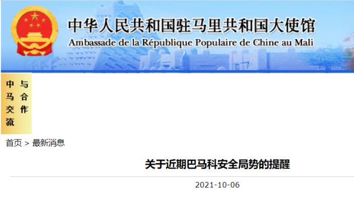 马里一处中国公民住所遭持械抢劫,中使馆发布安全提醒