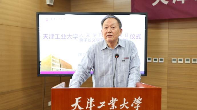 著名作家蒋子龙受聘天津工业大学人文学院院长、研究院院长