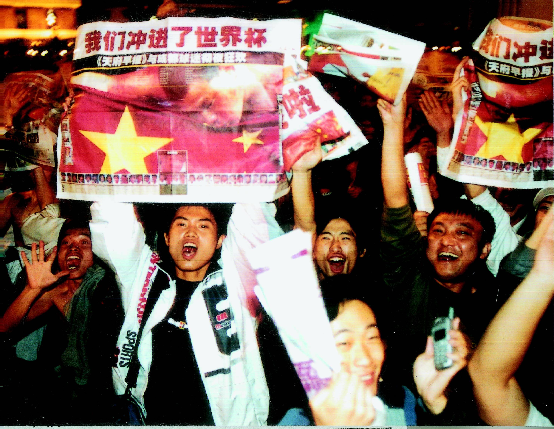 2001年,球迷庆祝国足杀入世界杯。