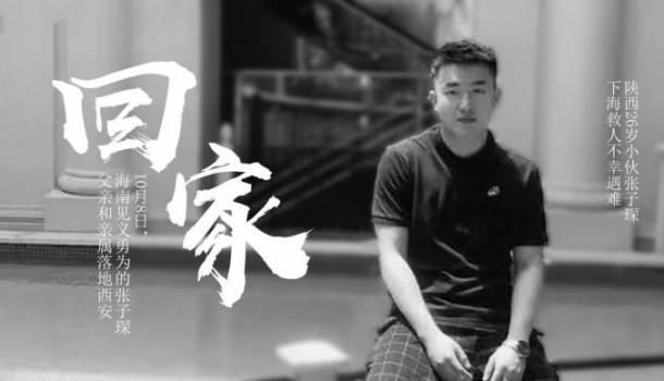 陕西父子下海救人26岁儿子不幸遇难,父亲今日返乡