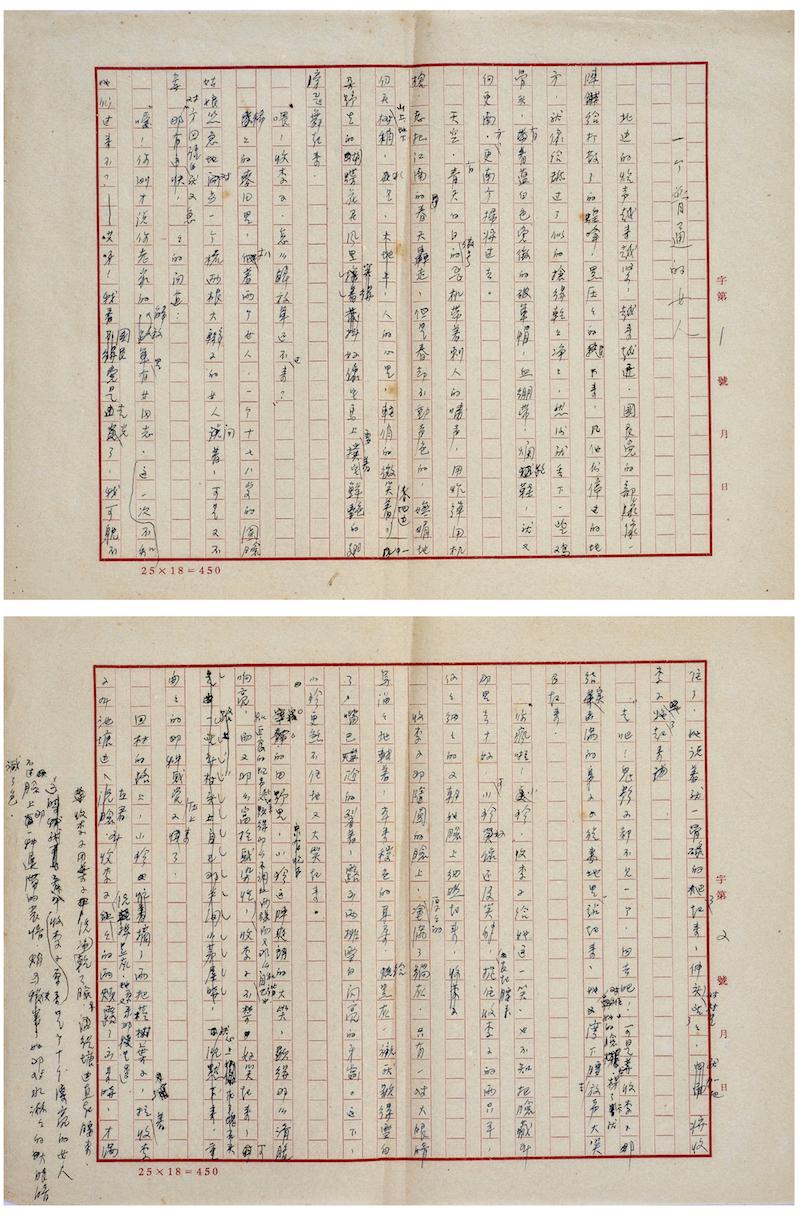 茹志鹃,《一个普通的女人》手稿,20x26cmx9,纸本硬笔