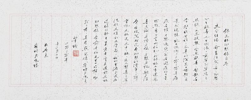 董桥,录《文林回想录》自序,洒金蜡笺,2021年