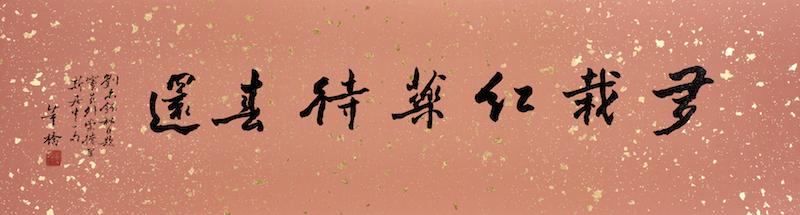 董桥,多栽红药待春还,22x84cm,洒金蜡笺,2021