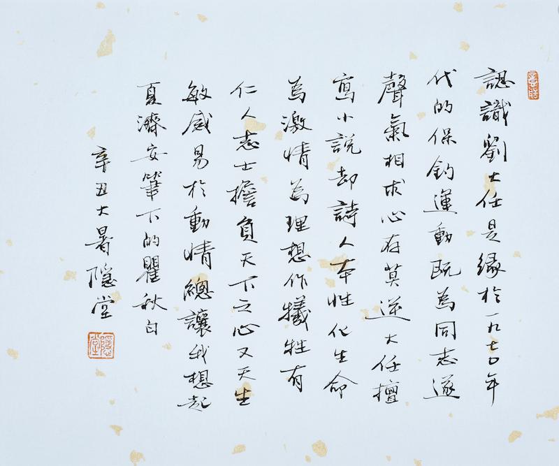 郑培凯,忆刘大任,23x30cm,洒金蜡笺,2021年
