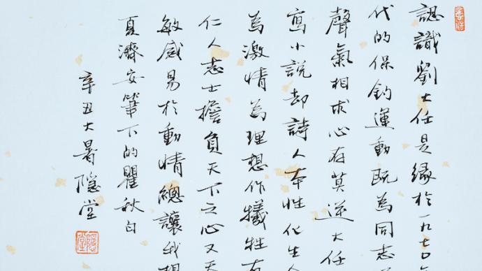 潘敦︱一封寄去台北的信