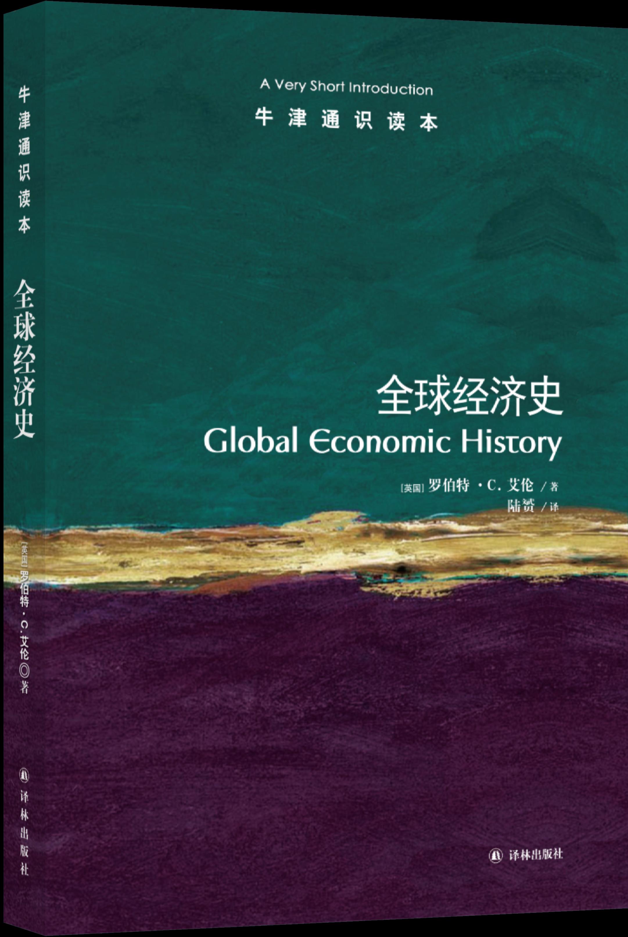 《全球经济史》,罗伯特 ·C. 艾伦 著,陆赟 译,译林出版社2015版