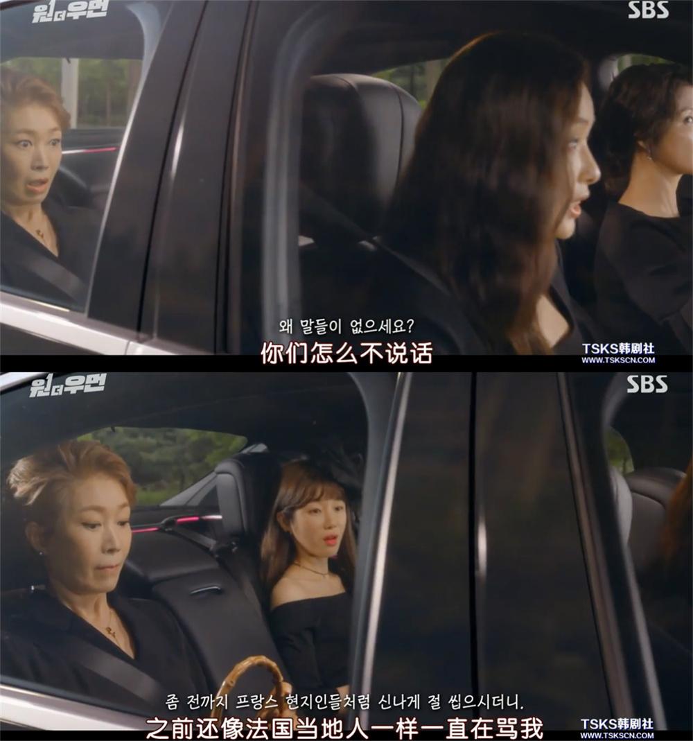 赵妍珠故意说起了法语,大家听不懂表情目瞪口呆。