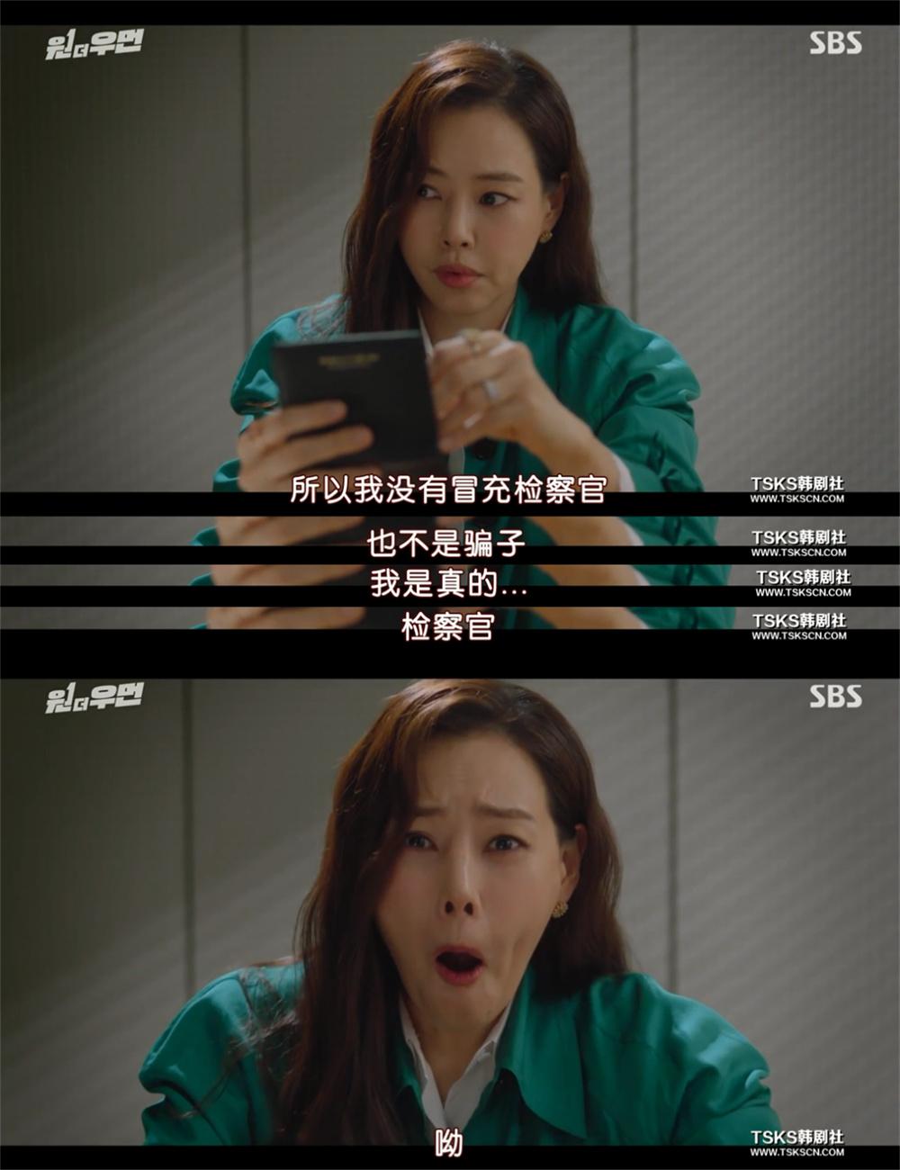 得知自己真是检察官后,赵妍珠的内心戏。