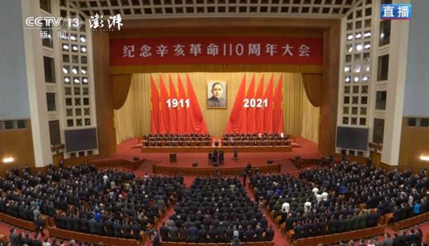 纪念辛亥革命110周年大会