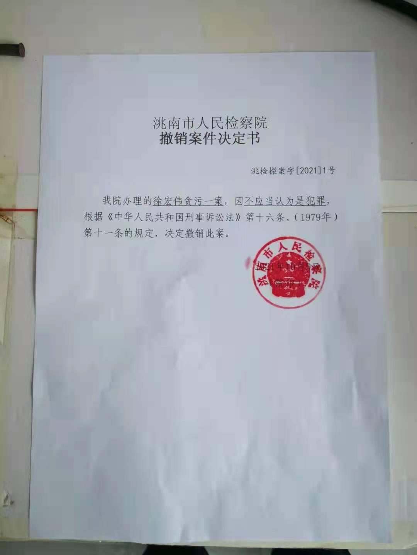 洮南市检察院作出的《撤销案件决定书》
