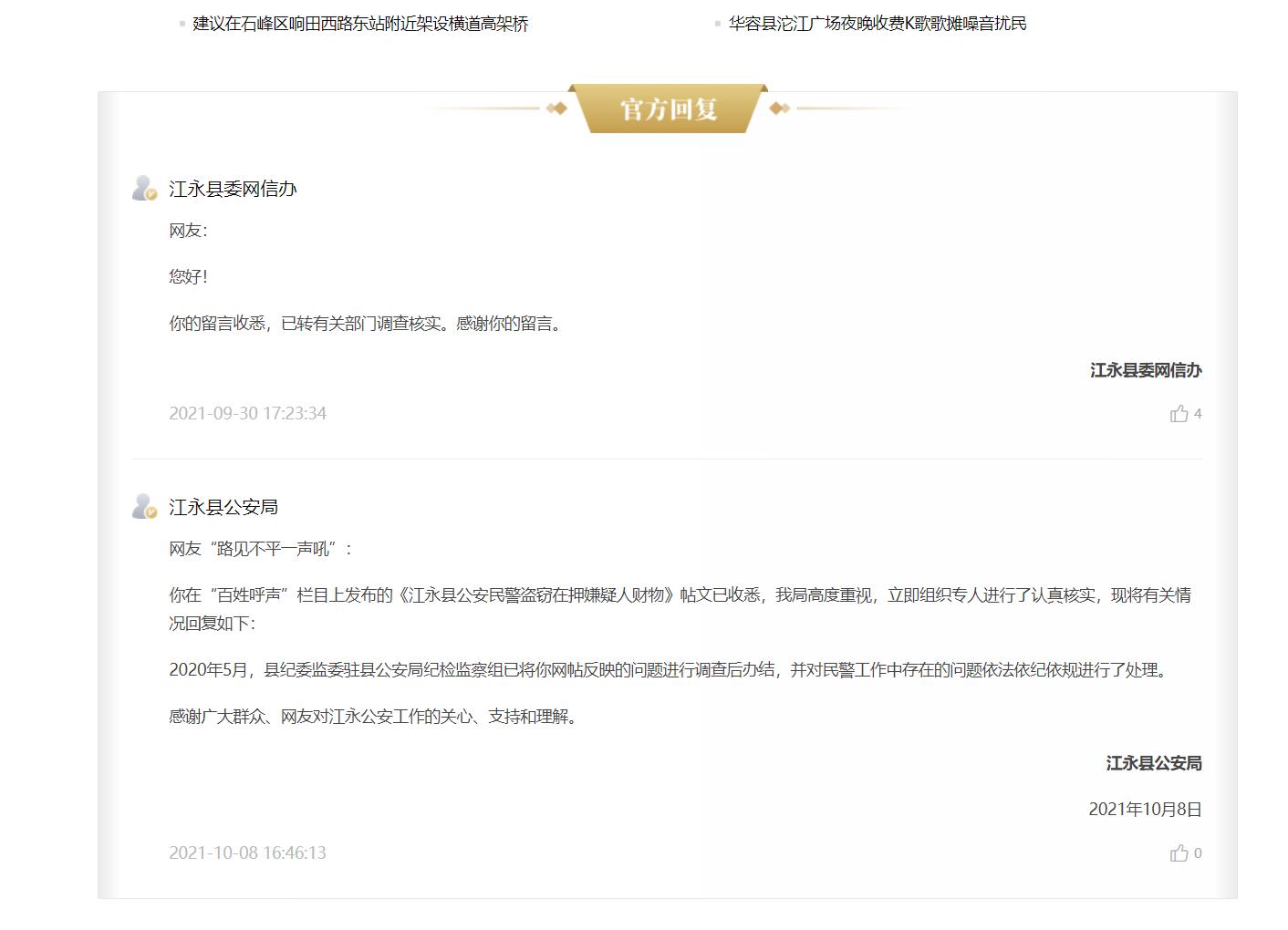 """江永县公安局官方答复 红网""""百姓呼声"""" 截图"""