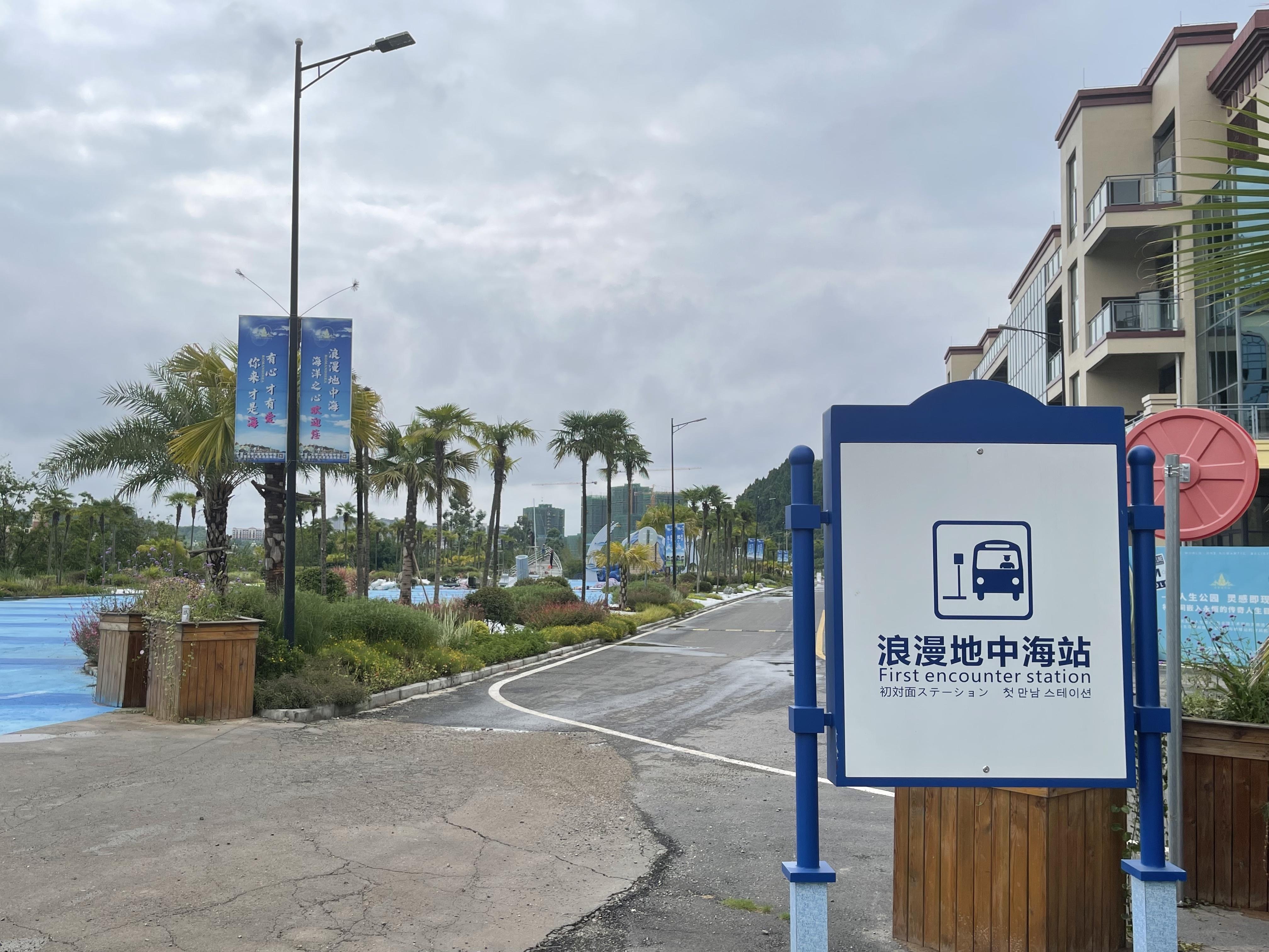 浪漫地中海七星国际旅游度假区内,游客中心门口。