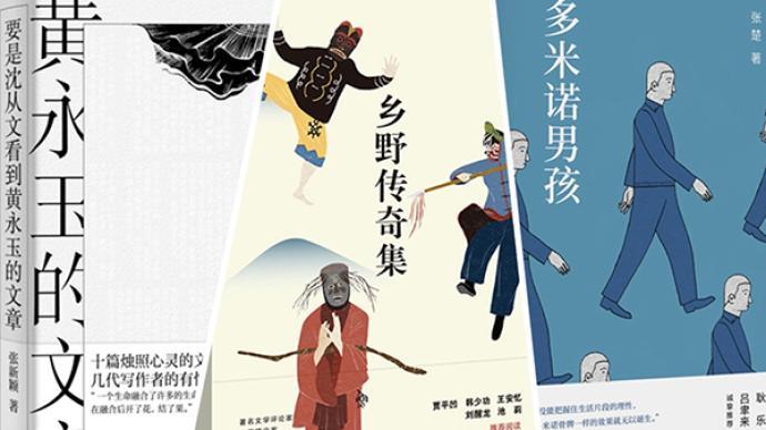 10月文艺联合书单 要是沈从文看到黄永玉的文章