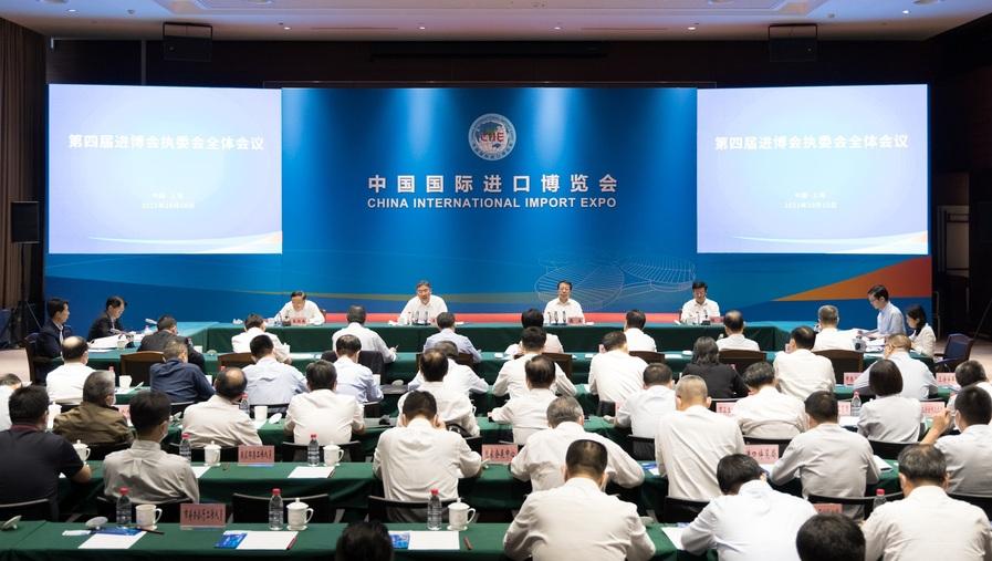 全力以赴做好第四届进博会各项筹备工作,执委会全体会议召开