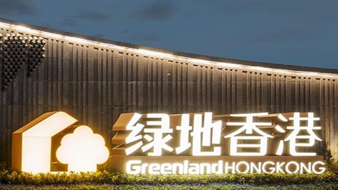 绿地香港前9个月销售额270亿元,完成全年销售目标45%