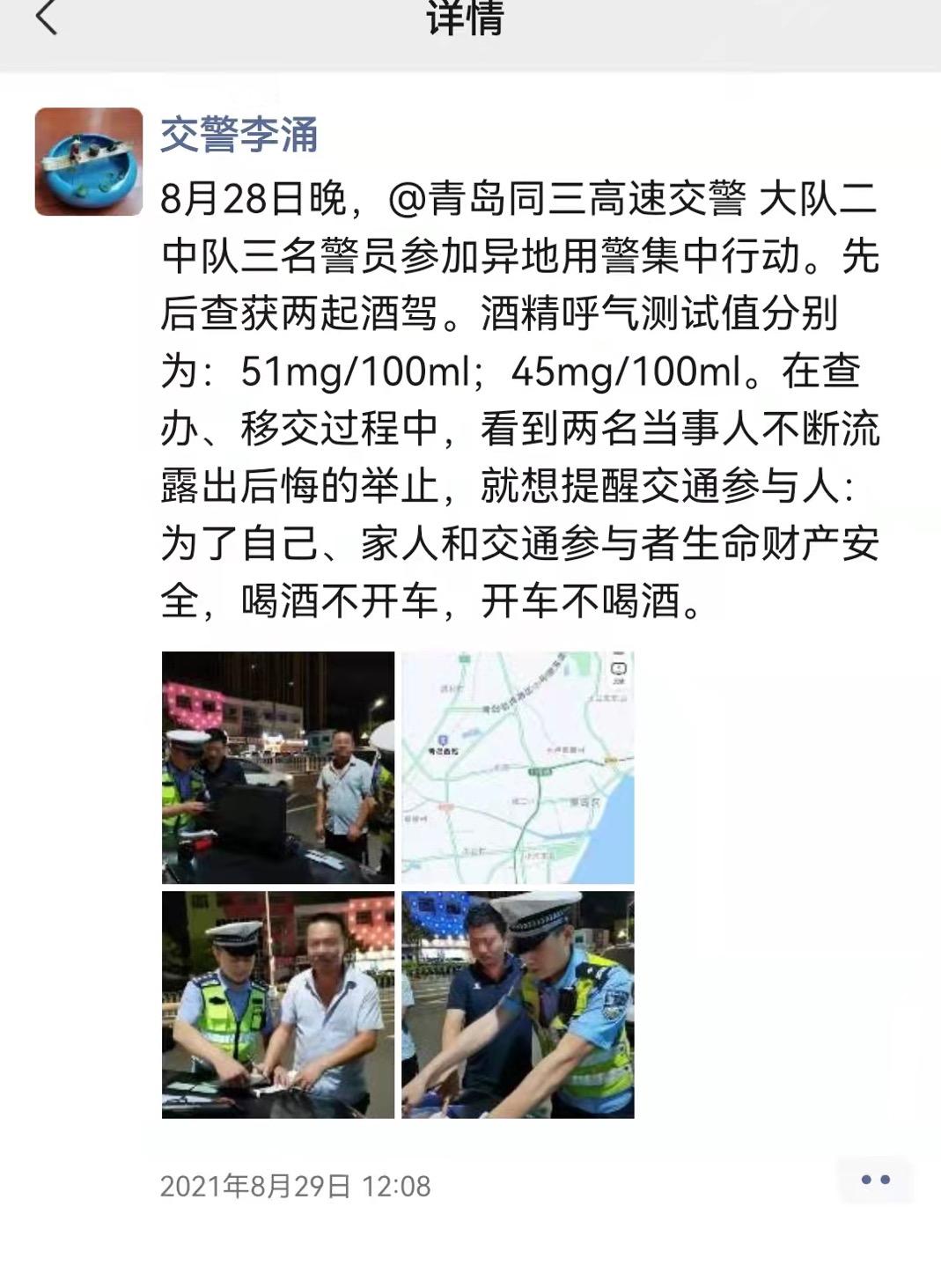 交警李涌曾在微信朋友圈提醒大家:喝酒不开车,开车不喝酒。