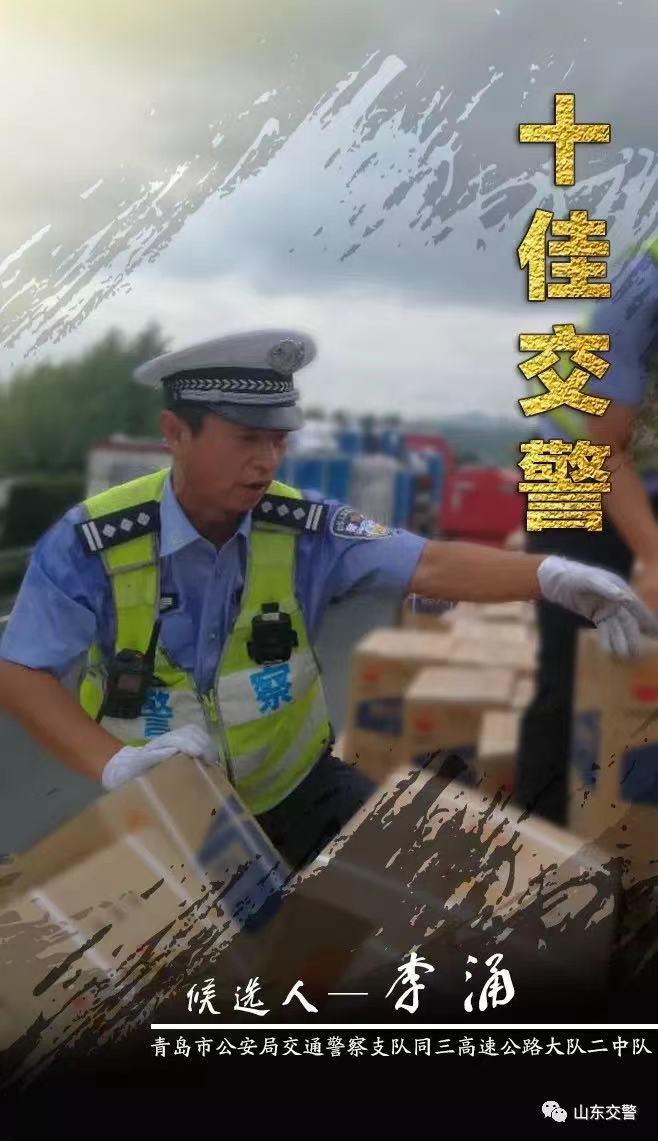 """李涌曾入选为山东省""""十佳交警""""候选人? ?图片来源:微信公众号""""青岛交警"""""""