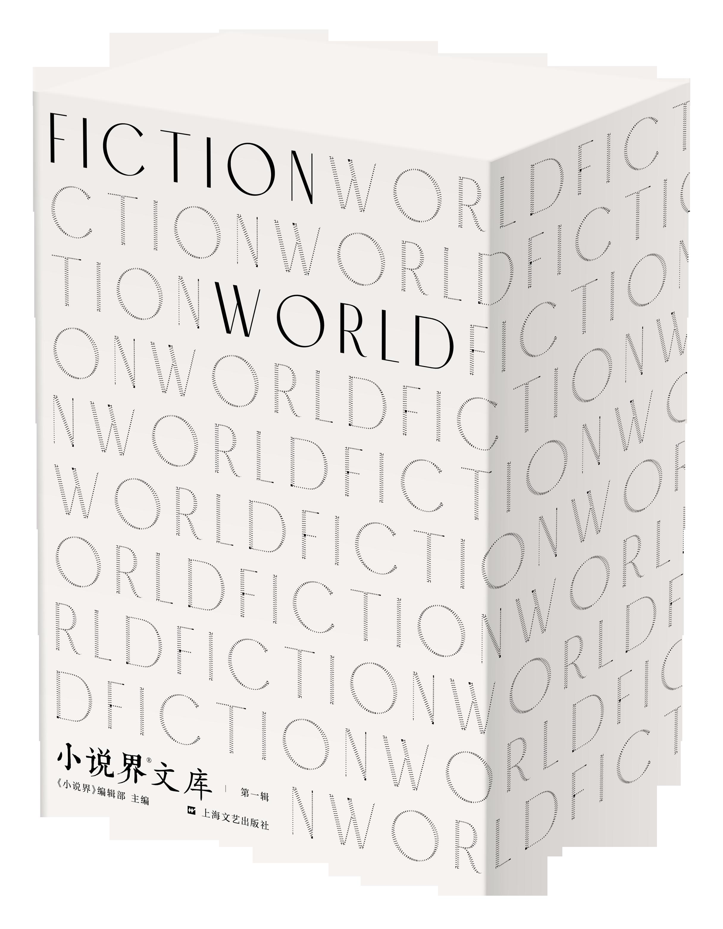 《小说界文库》