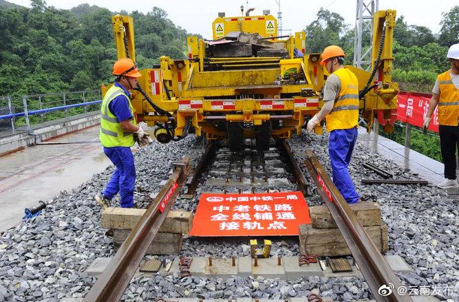 中老铁路全线铺轨完成,进入通车前建设冲刺阶段