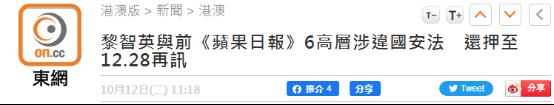 壹传媒涉违反香港国安法案件押后至12月再审,全部被告还押