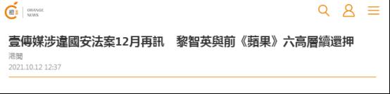 """香港""""橙新闻""""报道截图"""