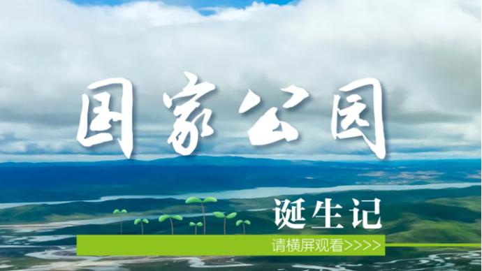 长图丨国家公园诞生记